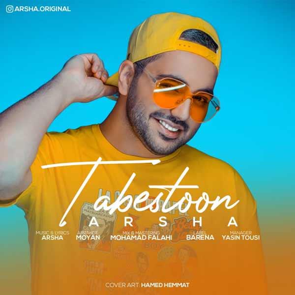 دانلود آهنگ جدید آرشا به نام تابستون