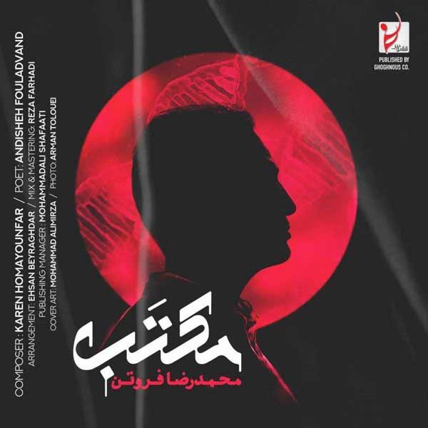 دانلود آهنگ جدید محمدرضا فروتن به نام مکتب